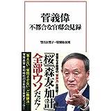 菅義偉 不都合な官邸会見録 (宝島社新書)