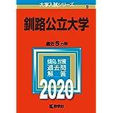 釧路公立大学 (2020年版大学入試シリーズ)
