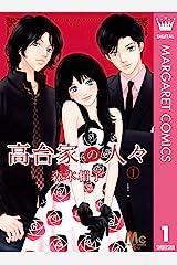 高台家の人々 1 (マーガレットコミックスDIGITAL) Kindle版