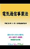 電気通信事業法 平成30年度版(平成30年11月1日) カラー法令シリーズ