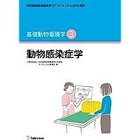 認定動物看護師教育コアカリキュラム2019 準拠 基礎動物看護学3 (動物感染症学)