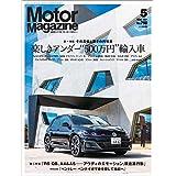 Motor Magazine (モーターマガジン) 2021年5月号 [雑誌]