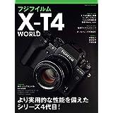 フジフイルム X-T4 WORLD (日本カメラMOOK)