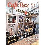 CAFERES 2021年 春夏号 [雑誌]