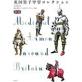 英国男子甲冑コレクション (制服・衣装ブックス)