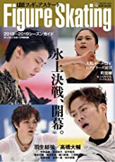 LOVEフィギュアスケート シーズンガイド2018~2019 (サンケイスポーツ特別版)