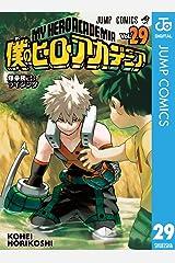 僕のヒーローアカデミア 29 (ジャンプコミックスDIGITAL) Kindle版