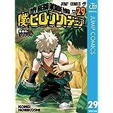 僕のヒーローアカデミア 29 (ジャンプコミックスDIGITAL)