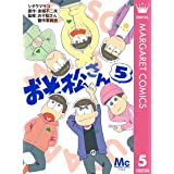 おそ松さん 5 (マーガレットコミックスDIGITAL)