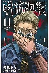 呪術廻戦 11 (ジャンプコミックス) コミック