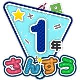 楽しい 小学校1年生 算数(算数 ドリル) 無料 学習アプリ