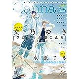 オリジナルボーイズラブアンソロジーCanna Vol.65 (Canna Comics)