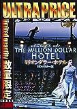 ウルトラプライス版 ミリオンダラー・ホテル HDマスター版《数量限定版》 [DVD]