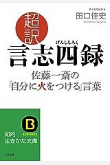 超訳 言志四録 佐藤一斎の「自分に火をつける」言葉 Kindle版