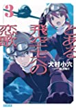 とある飛空士への恋歌3 (ガガガ文庫)