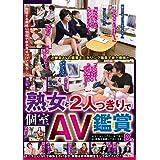 熟女と2人っきりで 個室AV 鑑賞 [DVD]