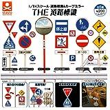 1/24スケール 道路標識&カーブミラー THE 道路標識 [全6種セット(フルコンプ)]
