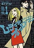 レディ&オールドマン 1 (ヤングジャンプコミックス)