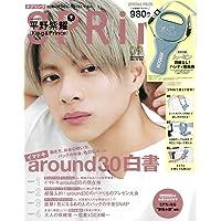 SPRiNG(スプリング) 2021年 9月号/表紙:平野紫耀(King&Prince)