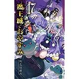 魔王城でおやすみ (17) (少年サンデーコミックス)