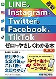 最新 LINE & Instagram & Twitter & Facebook & TikTok ゼロからやさしくわかる本[第2版]