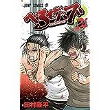 べるぜバブ 24 (ジャンプコミックス)