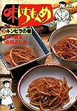 味いちもんめ(5) (ビッグコミックス)