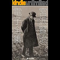 宮沢賢治電子全集(全355作品) 日本文学名作電子全集