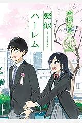 疑似ハーレム(4) (ゲッサン少年サンデーコミックス) Kindle版