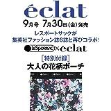 エクラ2021年9月号