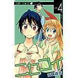 ニセコイ 4 (ジャンプコミックス)