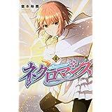 ネクロマンス(4) (講談社コミックス)