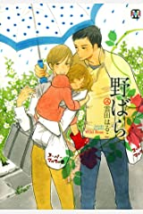 野ばら (MARBLE COMICS) Kindle版