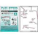 デリーター 原稿用紙 B4 135kgメモリ付 (A)
