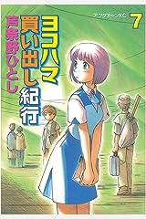 ヨコハマ買い出し紀行(7) (アフタヌーンコミックス) Kindle版