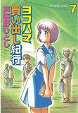 ヨコハマ買い出し紀行(7) (アフタヌーンコミックス)