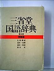 三省堂国語辞典 (1960年)