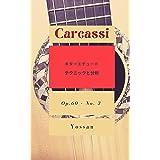 カルカッシ作曲 ギターエチュード作品60-3 テクニックと分析 カルカッシ・ギターエチュード