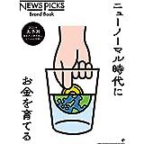 ニューノーマル時代にお金を育てる (News Picks Brand Book)