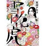雪花の虎(7) (ビッグコミックス)