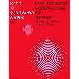 トンプソン 小さな手のための合奏教本