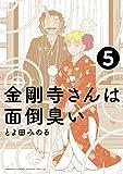 金剛寺さんは面倒臭い (5) (ゲッサン少年サンデーコミックス)
