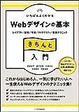いちばんよくわかるWebデザインの基本きちんと入門 レイアウト/配色/写真/タイポグラフィ/最新テクニック (Desig…