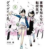 事情を知らない転校生がグイグイくる。(8) (ガンガンコミックス JOKER)