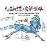 幻獣デザインのための動物解剖学