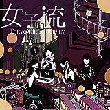 Tokyo Girls Journey (EP)(CD+DVD)