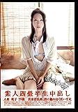 素人四畳半生中出し122 莉子 29歳 [DVD]