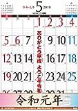 トライエックス 令和 新元号 改元 記念 ジャンボ スケジュール 2019年 カレンダー CL-8004 75×52cm 2019年4月から2019年12月まで 4月始まり