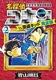 名探偵コナンvs.怪盗キッド 完全版 (2) (少年サンデーコミックススペシャル)