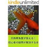 『アクアリウム入門』: 元熱帯魚屋が答える!初心者の疑問が解決する本